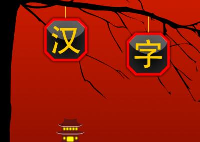 Match Hanzi – Das Chinesische Zeichen Spiel