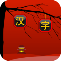 Match Hanzi – The Chinese Character game